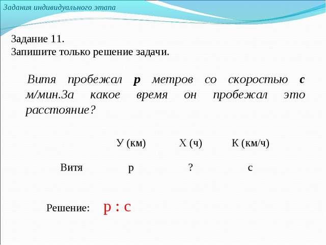 Задания индивидуального этапа Задание 11. Запишите только решение задачи. Вит...