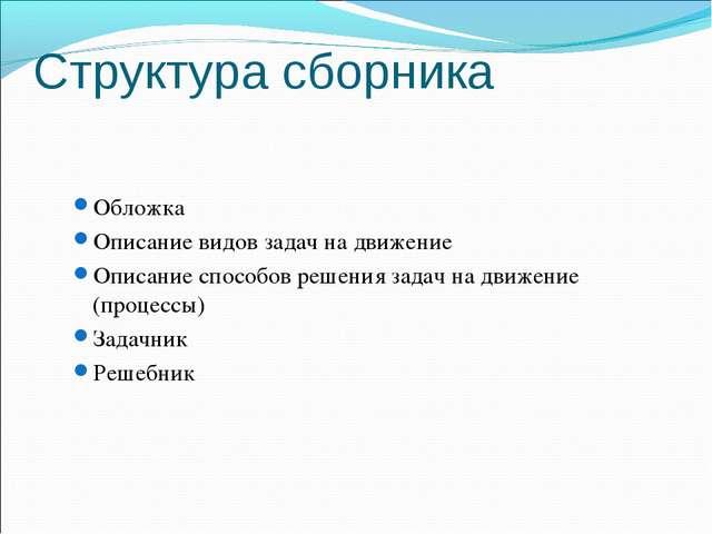 Структура сборника Обложка Описание видов задач на движение Описание способов...