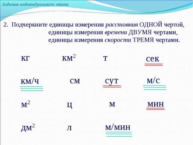 Задания индивидуального этапа 2. Подчеркните единицы измерения расстояния ОД...