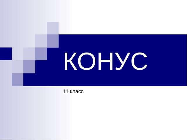 КОНУС 11 класс