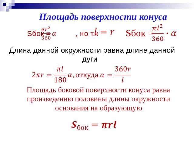 Sбок = Площадь поверхности конуса Площадь боковой поверхности конуса равна п...