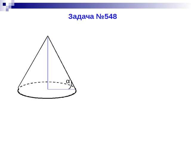 Задача №548 α