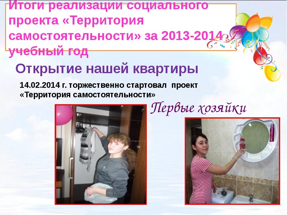 Открытие нашей квартиры 14.02.2014 г. торжественно стартовал проект «Территор...