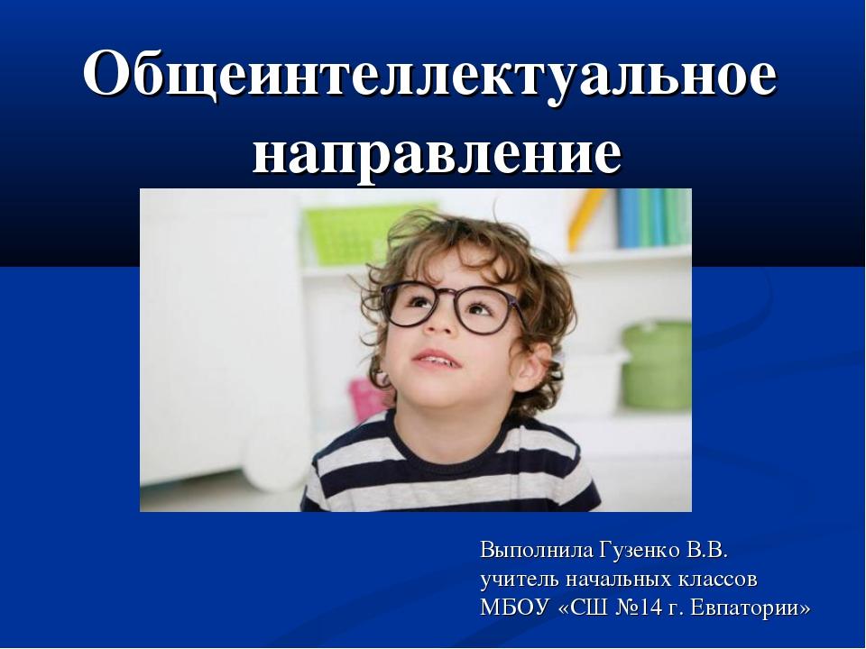 Общеинтеллектуальное направление Выполнила Гузенко В.В. учитель начальных кла...