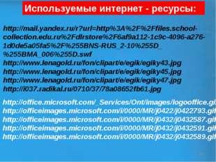 * Используемые интернет - ресурсы: http://mail.yandex.ru/r?url=http%3A%2F%2Ff