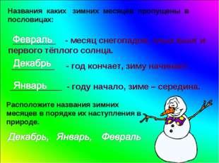Названия каких зимних месяцев пропущены в пословицах: _________ - месяц снего
