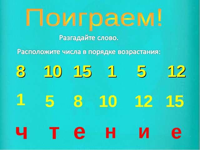 1 5 8 10 12 15 ч т е н и е 8 10 15 1 5 12