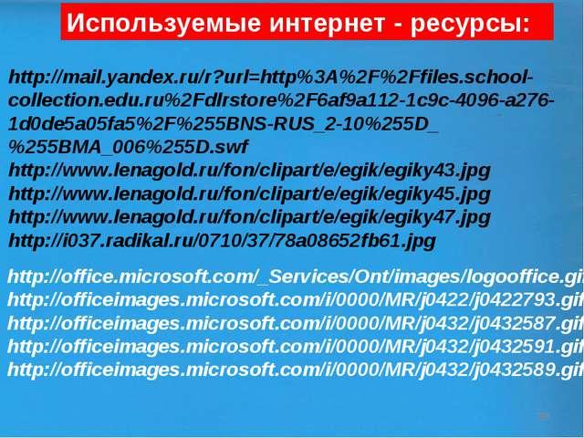 * Используемые интернет - ресурсы: http://mail.yandex.ru/r?url=http%3A%2F%2Ff...