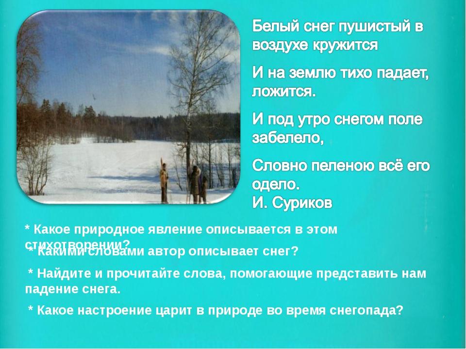 * Какое природное явление описывается в этом стихотворении? * Какими словами...