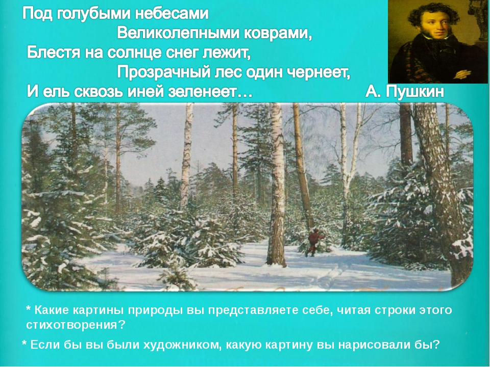 * Какие картины природы вы представляете себе, читая строки этого стихотворен...