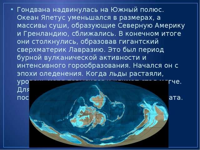 Гондвана надвинулась на Южный полюс. Океан Япетус уменьшался в размерах, а ма...