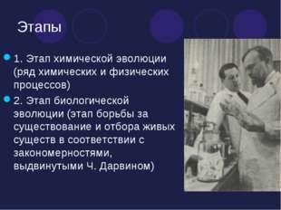 Этапы 1. Этап химической эволюции (ряд химических и физических процессов) 2.