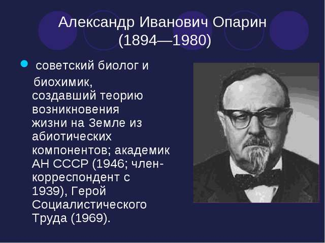 Александр Иванович Опарин (1894—1980) советскийбиологи биохимик, создавши...
