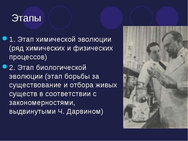 Этапы 1. Этап химической эволюции (ряд химических и физических процессов) 2....