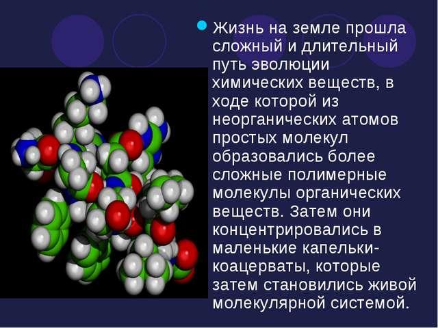 Жизнь на земле прошла сложный и длительный путь эволюции химических веществ,...
