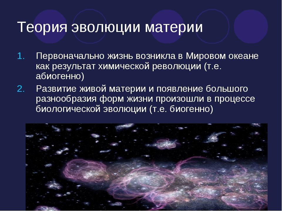 Теория эволюции материи Первоначально жизнь возникла в Мировом океане как рез...