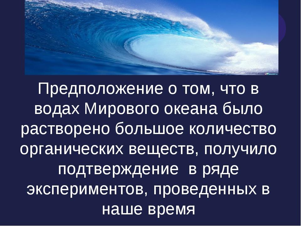 Предположение о том, что в водах Мирового океана было растворено большое коли...