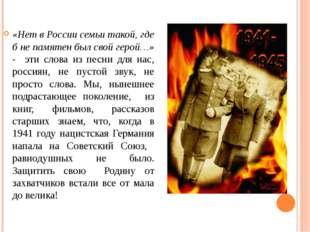 «Нет в России семьи такой, где б не памятен был свой герой…» - эти слова из п