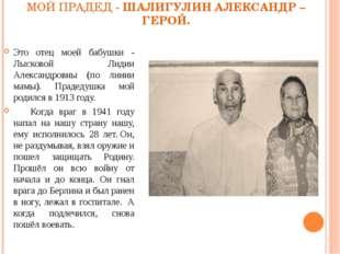 МОЙ ПРАДЕД - ШАЛИГУЛИН АЛЕКСАНДР – ГЕРОЙ. Это отец моей бабушки - Лысковой Ли