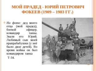 МОЙ ПРАДЕД - ЮРИЙ ПЕТРОВИЧ ФОКЕЕВ (1909 – 1983 ГГ.) На фото: дед моего отца (