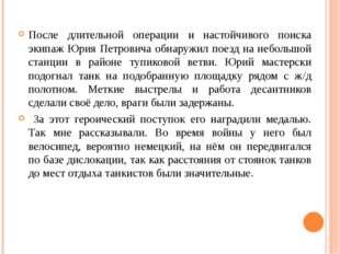 После длительной операции и настойчивого поиска экипаж Юрия Петровича обнаруж