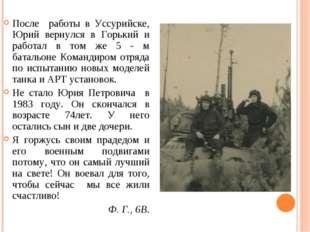 После работы в Уссурийске, Юрий вернулся в Горький и работал в том же 5 - м б