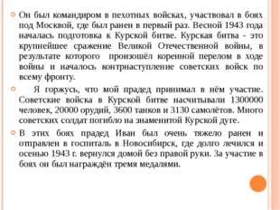 Он был командиром в пехотных войсках, участвовал в боях под Москвой, где был
