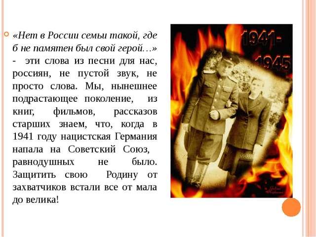 «Нет в России семьи такой, где б не памятен был свой герой…» - эти слова из п...