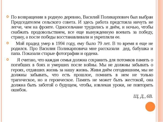 По возвращении в родную деревню, Василий Поликарпович был выбран Председателе...