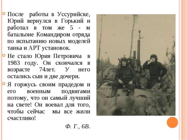 После работы в Уссурийске, Юрий вернулся в Горький и работал в том же 5 - м б...