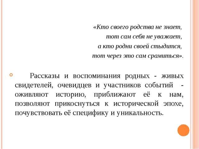 «Кто своего родства не знает, тот сам себя не уважает, а кто родни своей стыд...
