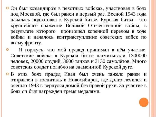 Он был командиром в пехотных войсках, участвовал в боях под Москвой, где был...