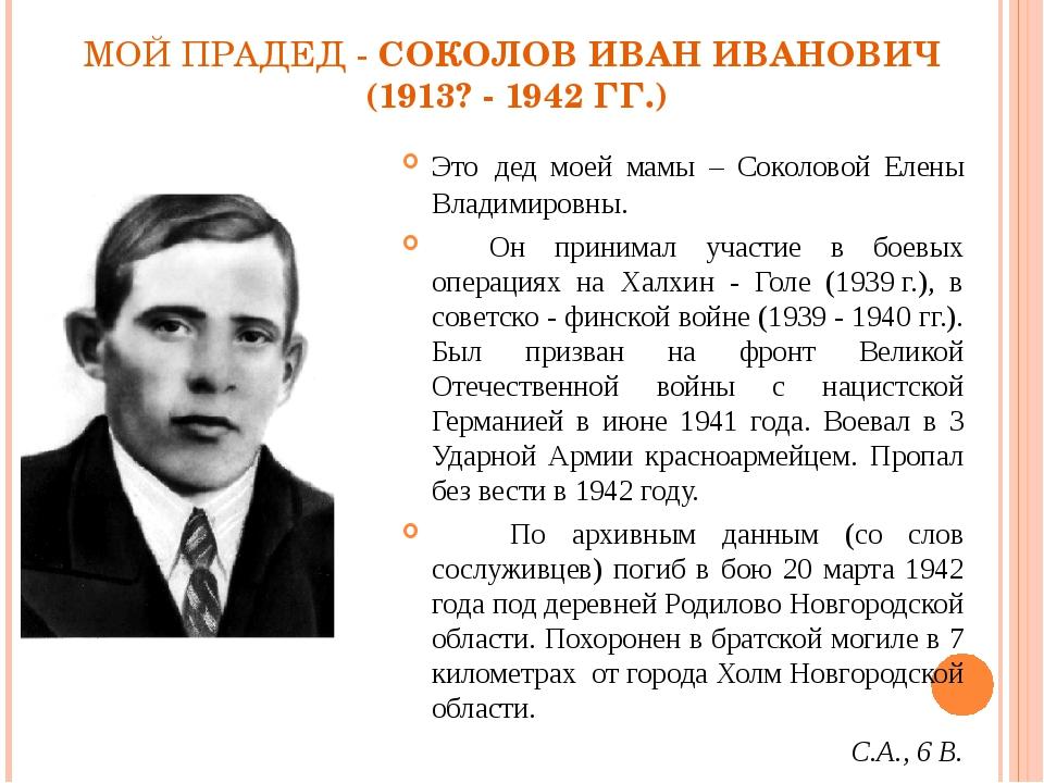 МОЙ ПРАДЕД - СОКОЛОВ ИВАН ИВАНОВИЧ (1913? - 1942 ГГ.) Это дед моей мамы – Сок...