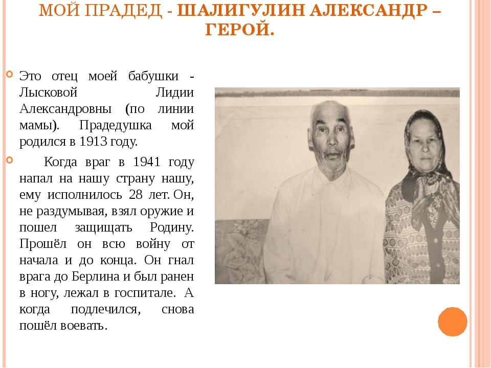 МОЙ ПРАДЕД - ШАЛИГУЛИН АЛЕКСАНДР – ГЕРОЙ. Это отец моей бабушки - Лысковой Ли...