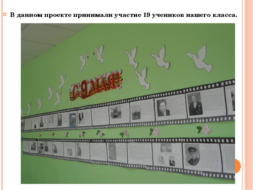В данном проекте принимали участие 19 учеников нашего класса.