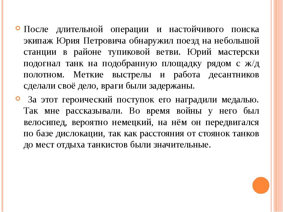 После длительной операции и настойчивого поиска экипаж Юрия Петровича обнаруж...