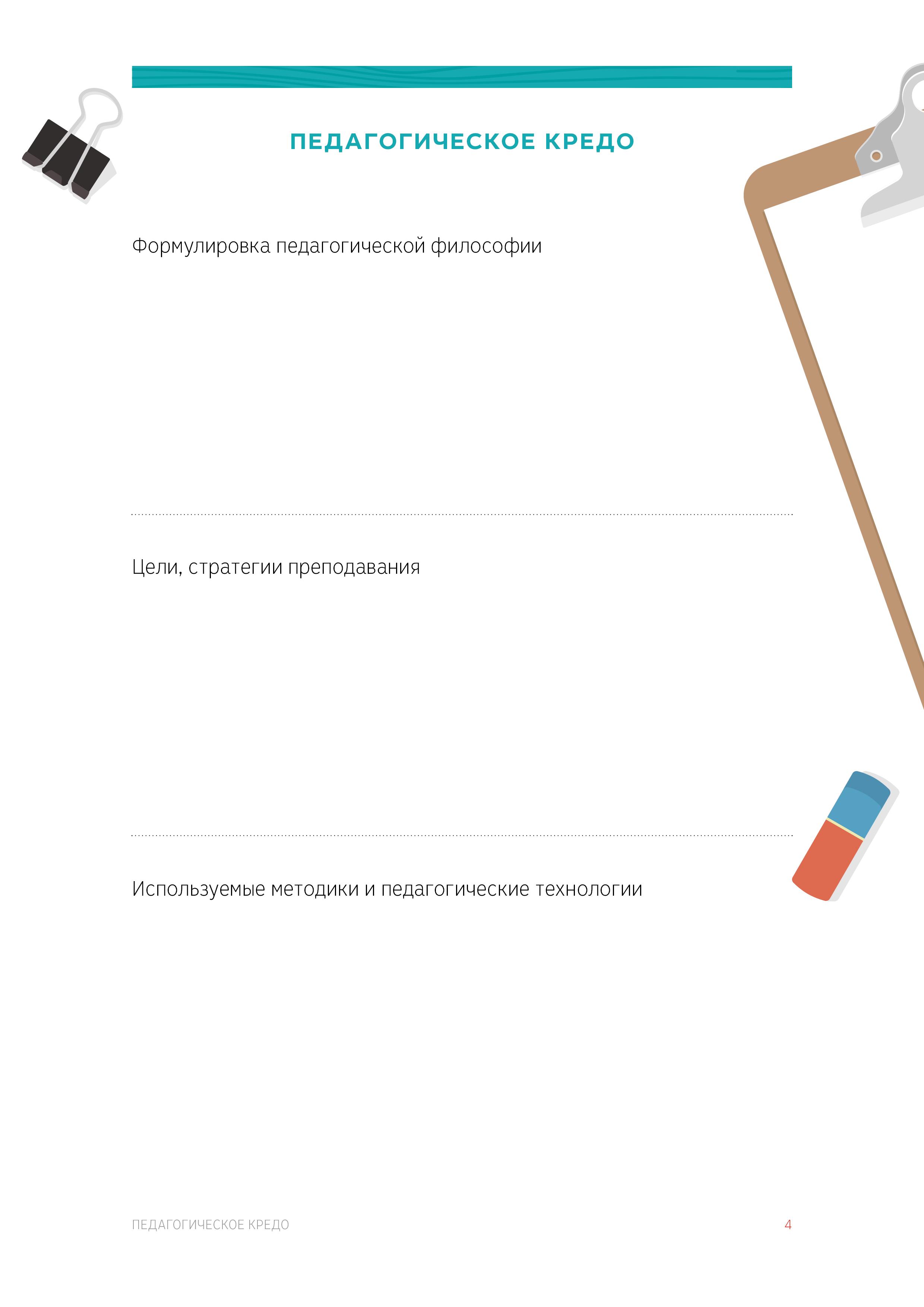 D:\projects\Александр\Олимпиады\Май2015\Портфель учителя\!send\my_portfolio1_33.png