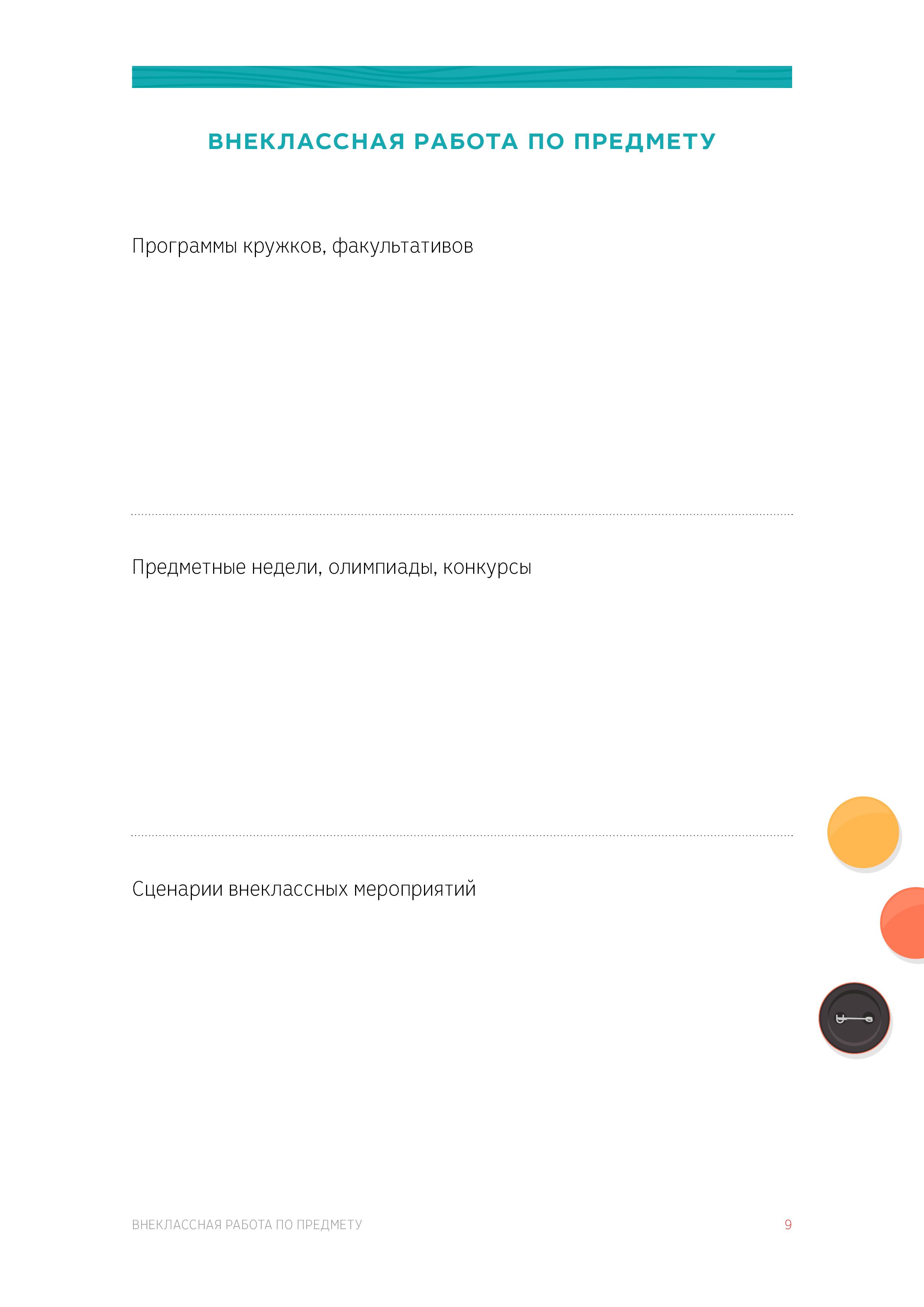 D:\projects\Александр\Олимпиады\Май2015\Портфель учителя\!send\my_portfolio1_38.png