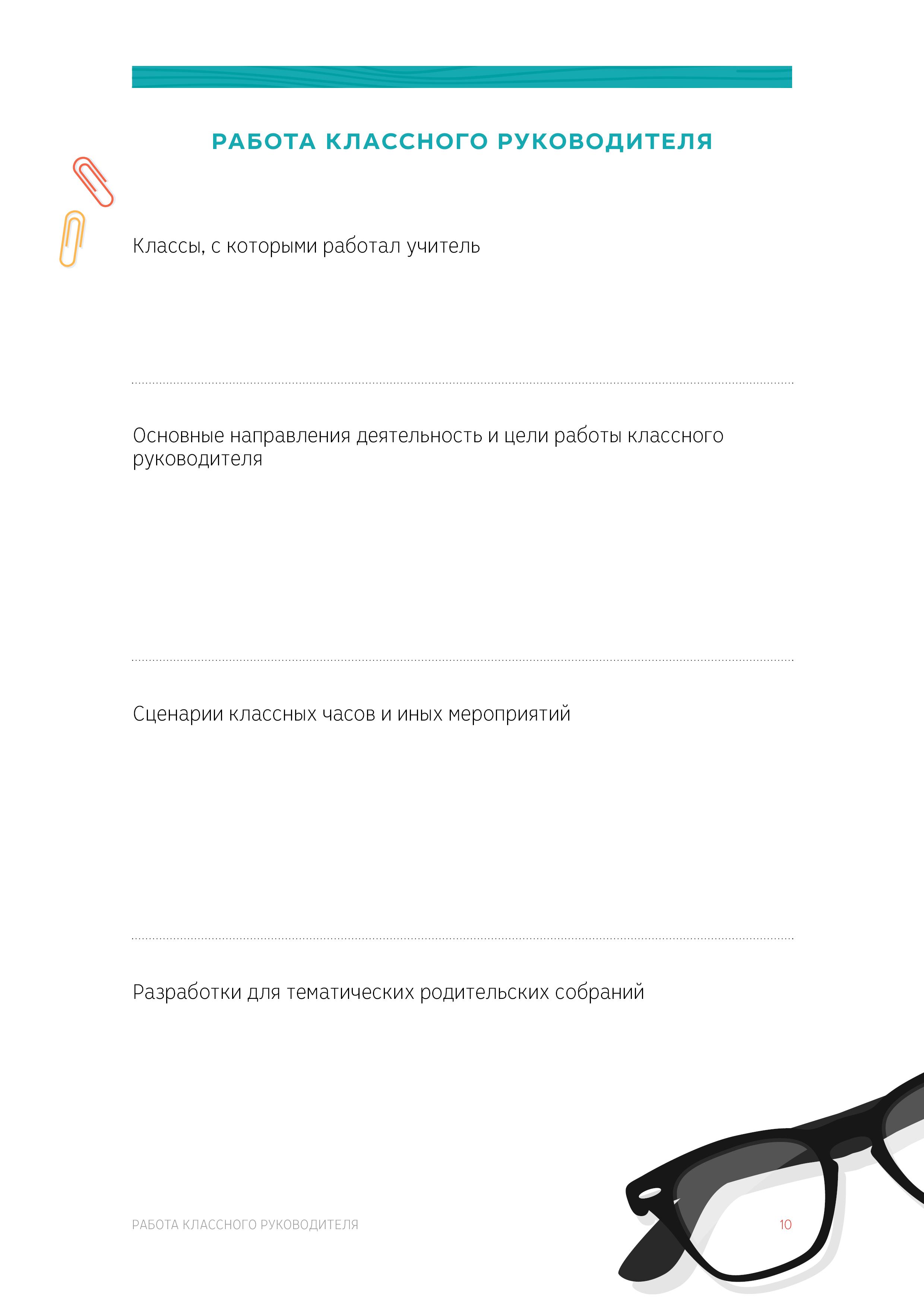 D:\projects\Александр\Олимпиады\Май2015\Портфель учителя\!send\my_portfolio1_39.png