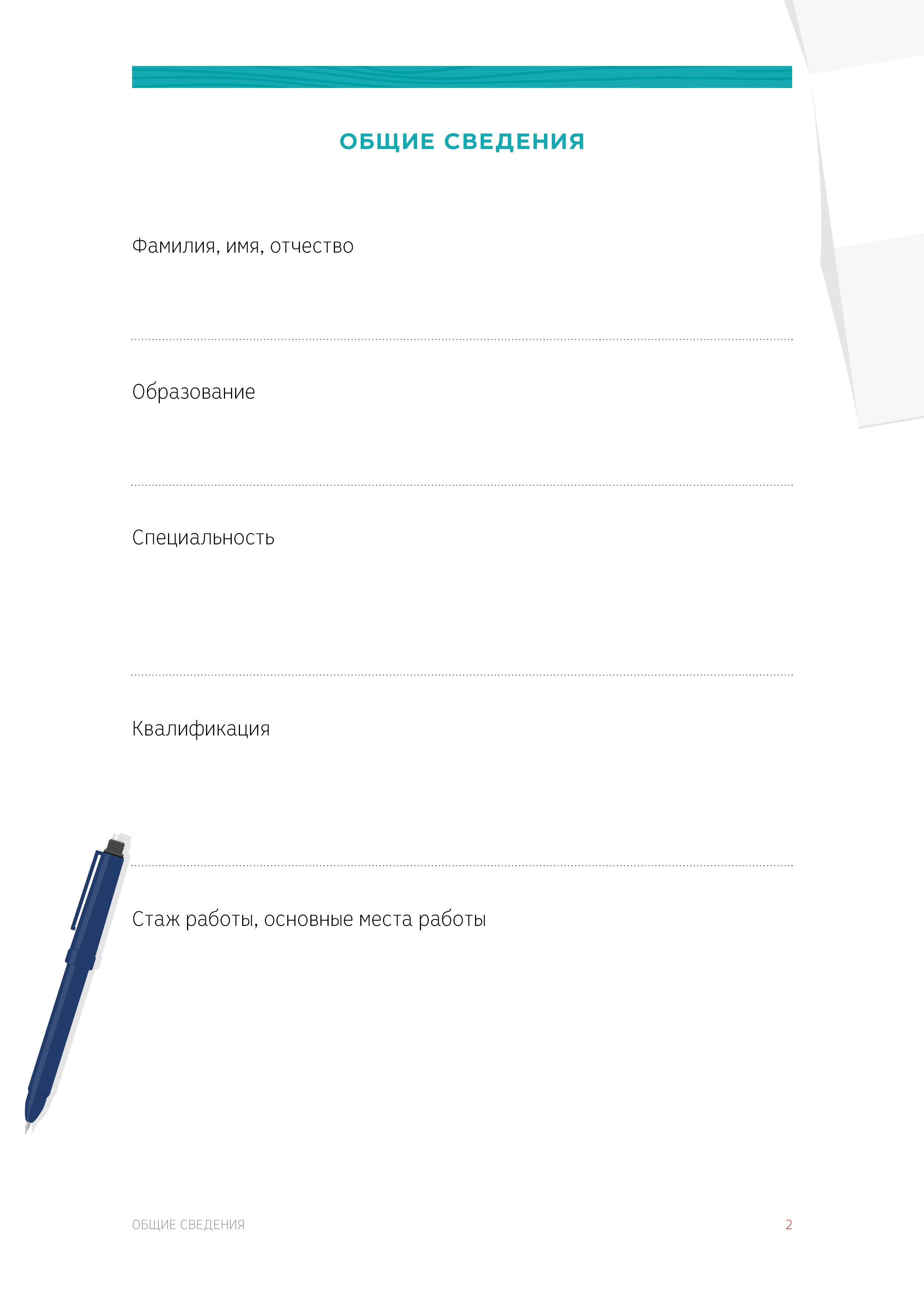 D:\projects\Александр\Олимпиады\Май2015\Портфель учителя\!send\my_portfolio1_3.png