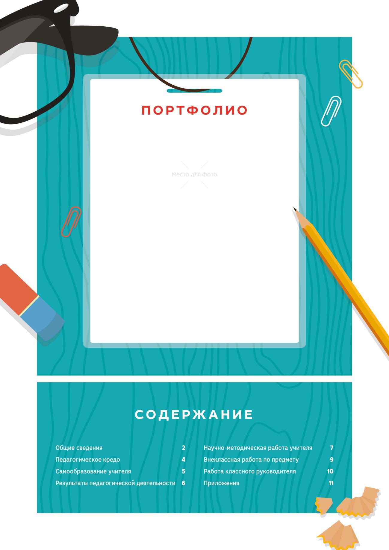 D:\projects\Александр\Олимпиады\Май2015\Портфель учителя\!send\my_portfolio1_2.png