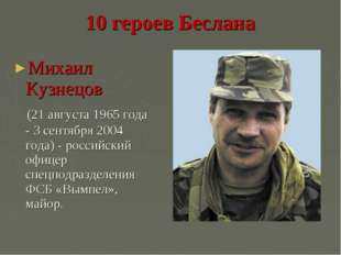 10 героев Беслана Михаил Кузнецов (21 августа 1965 года - 3 сентября 2004 год