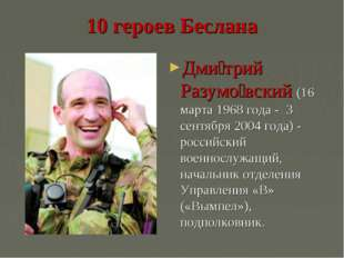 10 героев Беслана Дми́трий Разумо́вский (16 марта 1968 года - 3 сентября 2004