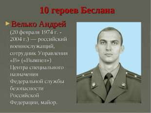 10 героев Беслана Велько Андрей (20 февраля 1974 г. - 2004 г.) — российский в