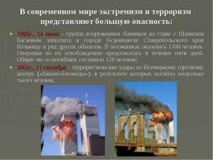 В современном мире экстремизм и терроризм представляют большую опасность: 199