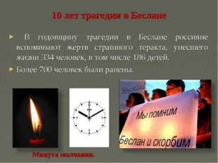 10 лет трагедии в Беслане В годовщину трагедии в Беслане россияне вспоминают