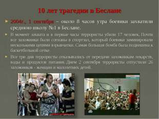 10 лет трагедии в Беслане 2004г., 1 сентября – около 8 часов утра боевики зах