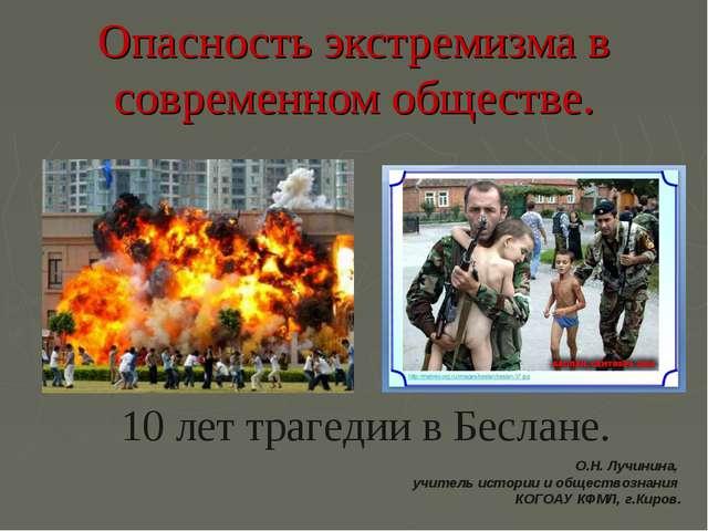 Опасность экстремизма в современном обществе. 10 лет трагедии в Беслане. О.Н...