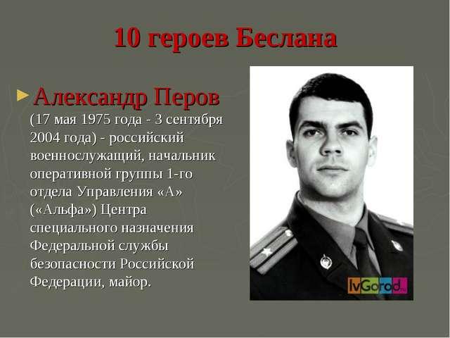 10 героев Беслана Александр Перов (17 мая 1975 года - 3 сентября 2004 года) -...
