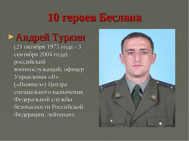 10 героев Беслана Андрей Туркин (21 октября 1975 года - 3 сентября 2004 года)...